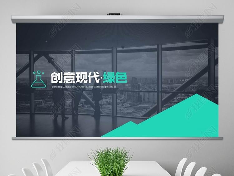 绿色现代创意商业计划书公司简介PPT模板