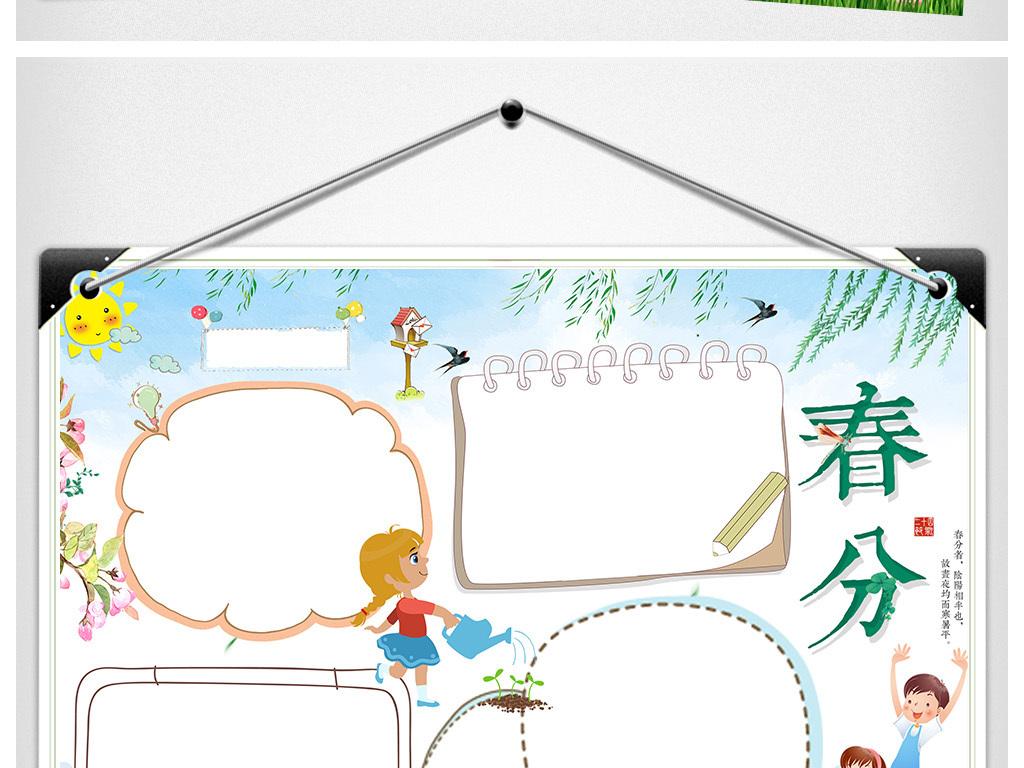 儿童二十四节气春分电子手抄报模板图片素材 word doc下载 25.00MB