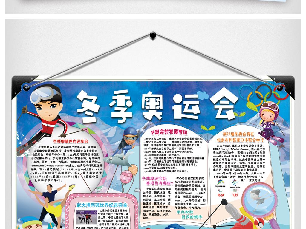 手绘小报手抄报内容资料素材北京奥运会体育运动冬季冬季运动会手抄手