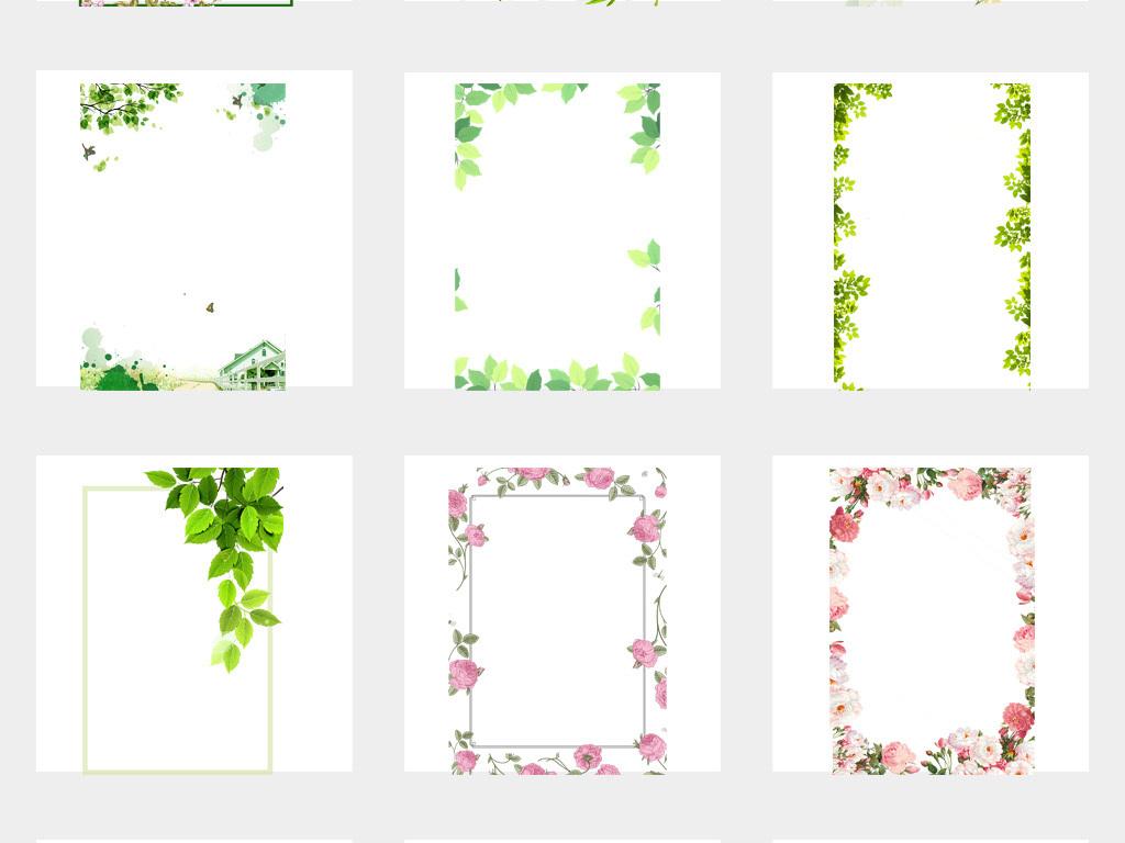 小清新边框春季边框素材春季素材边框花卉叶子树叶素材手绘树叶绿叶手