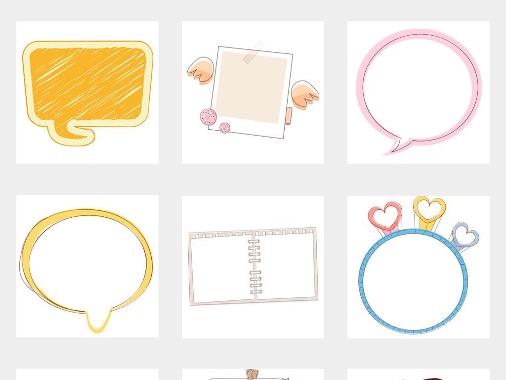 50款可爱卡通边框气泡框手绘文本框png免扣素材