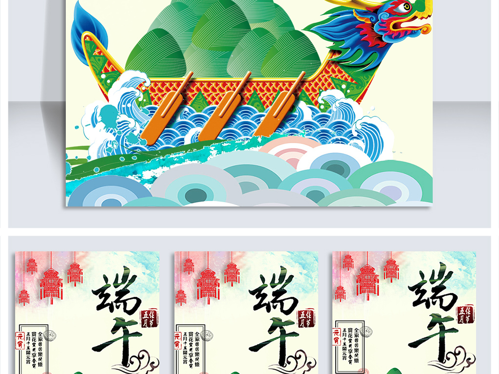 端午节龙舟粽子图片设计素材_高清psd模板下载(9.67mb