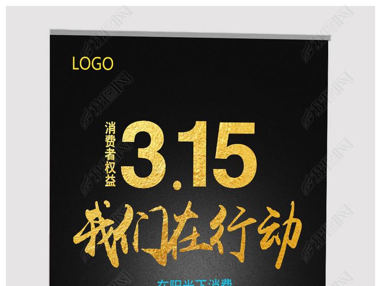 诚信315海报展板展架促销设计
