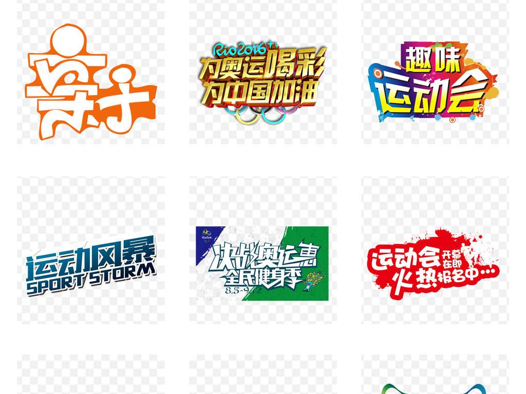 校园运动会春季运动会海报背景png元素