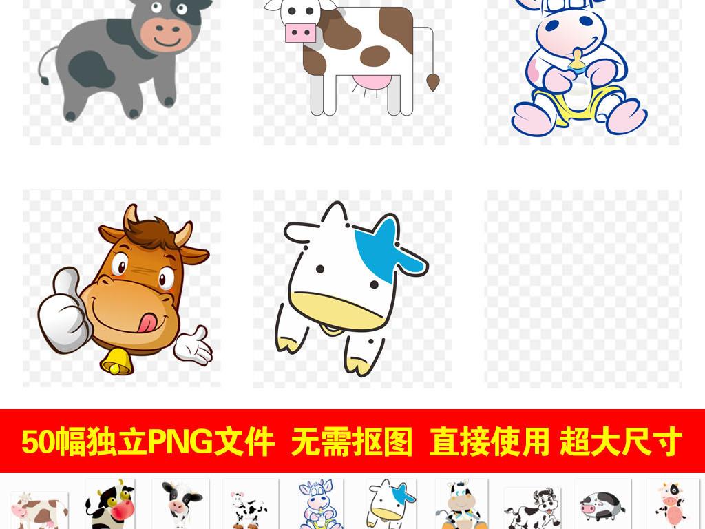 卡通小奶牛牛奶手绘奶牛海报背景png素材