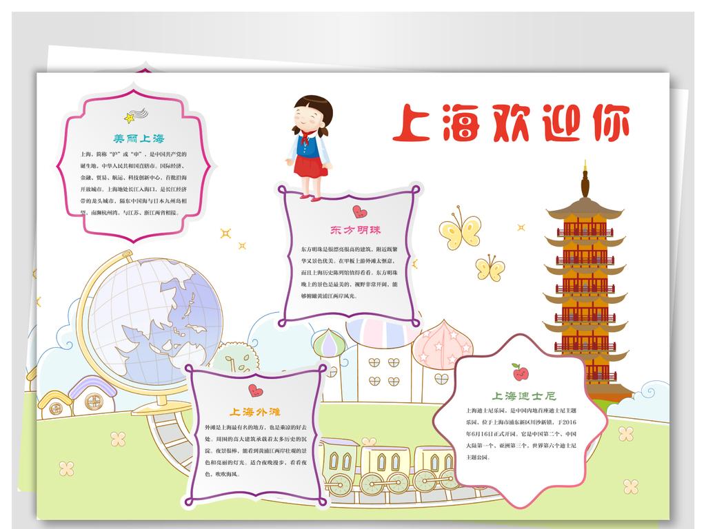 手抄报|小报 其他 其他 > 上海旅游手抄报