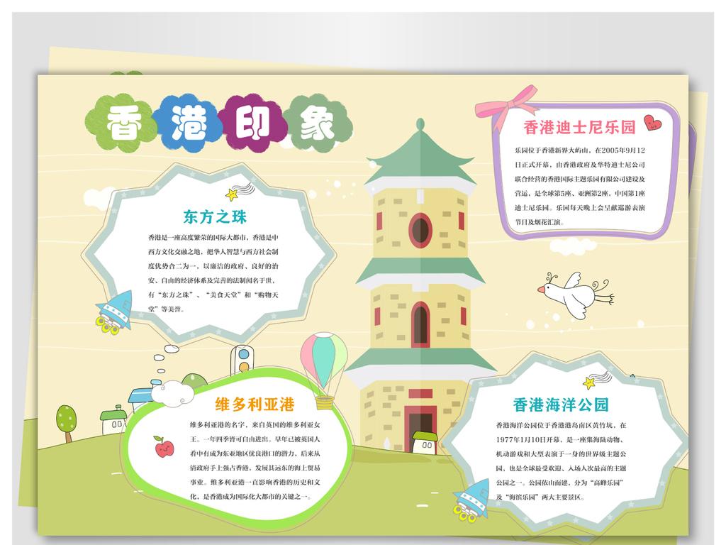 香港旅游手抄报