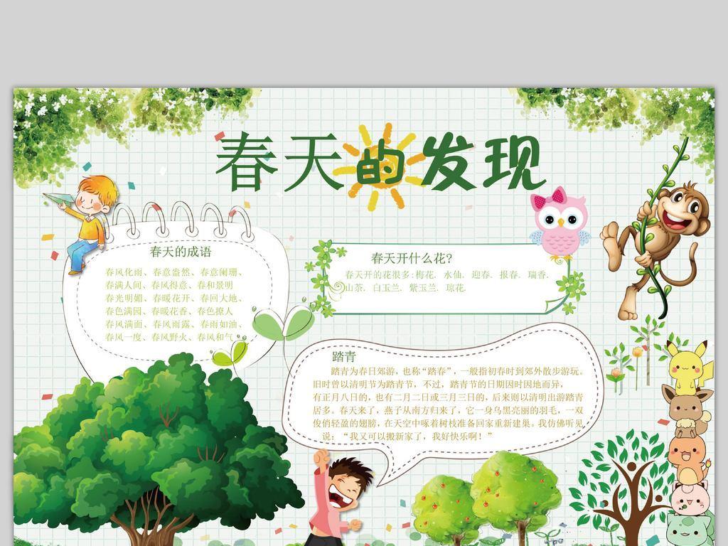 校园手绘小报手抄报植树节环保春游童话故事手抄春天模板主题风格清新