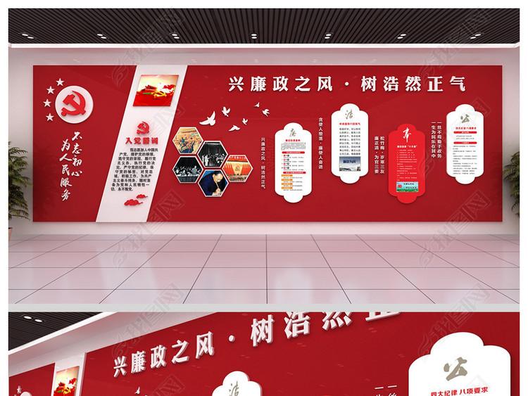 大型走廊廉政文化墙党建文化墙展厅布置图