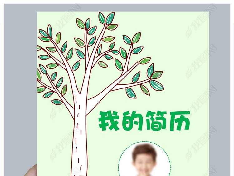 word简洁大树小升初简历