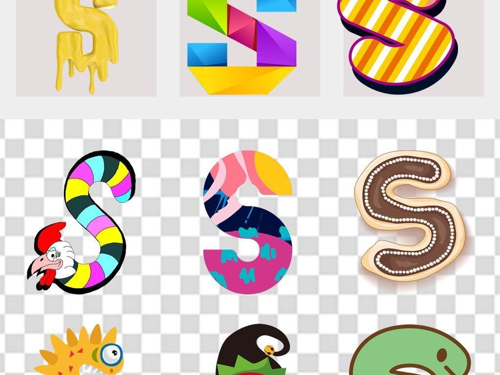 可爱创意英文字母s设计艺术字