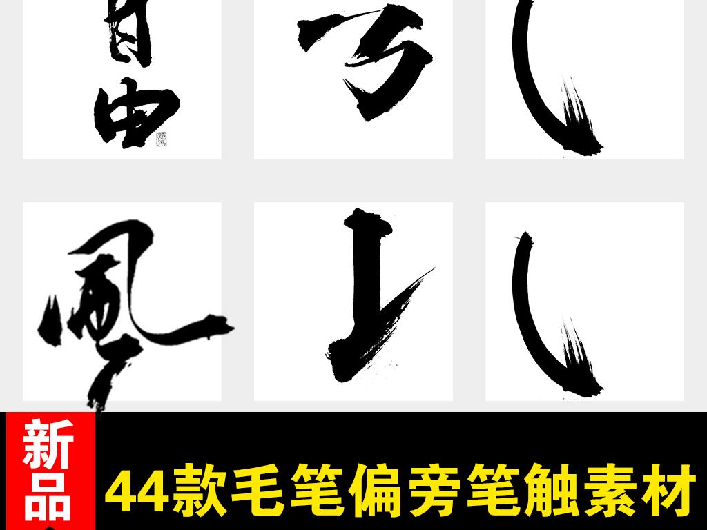古风毛笔字体偏旁部首笔画精品高清素材图片 模板下载 12.63MB 中国风大全 其他