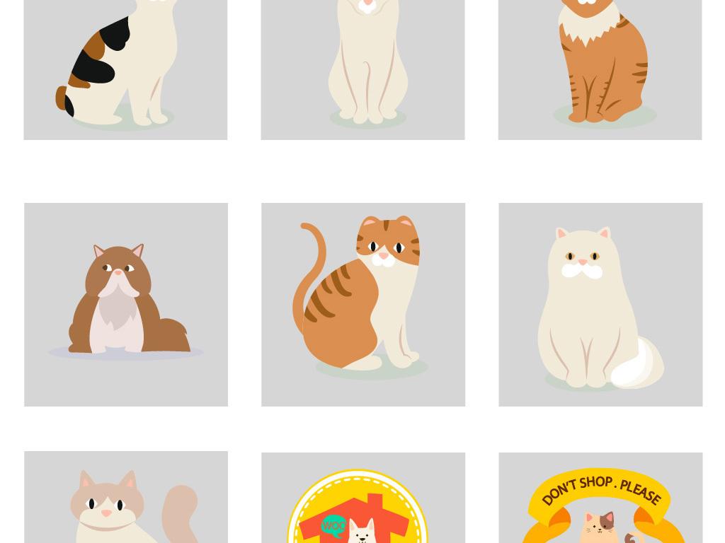 手绘插画小猫咪矢量猫猫咪和狗可爱猫咪卡通小猫咪设计元素猫咪元素
