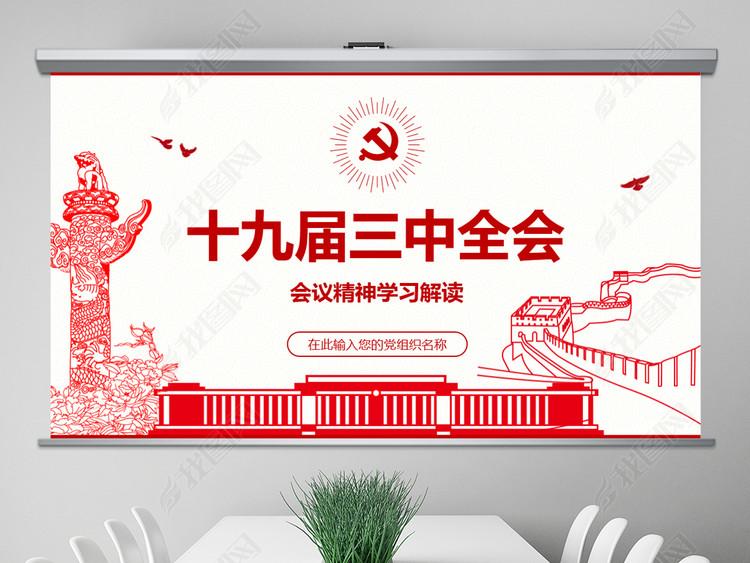 学习解读党的十九届三中全会ppt模板