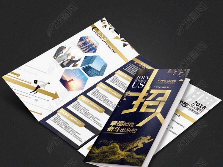 创意企业公司招聘宣传三折页设计