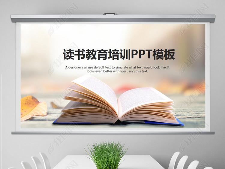 读书阅读书香文化教育培训动态PPT模板