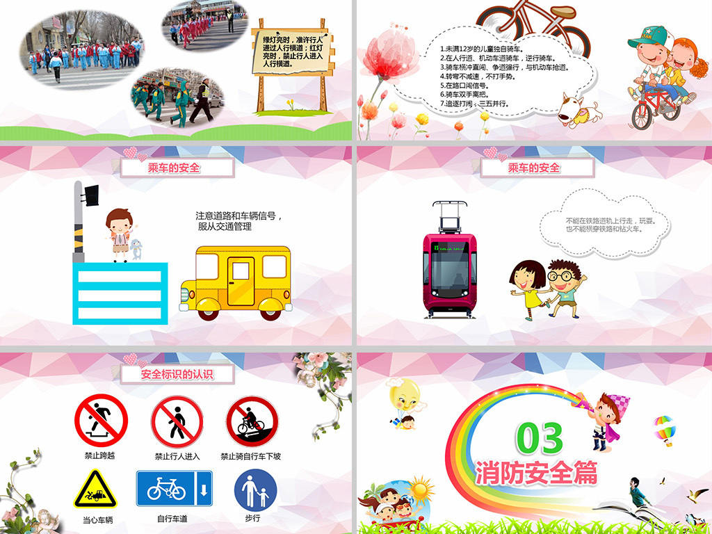 中小学生幼儿园儿童校园安全教育PPT模板下载 29.84MB 安全教育大全 主题班会PPT