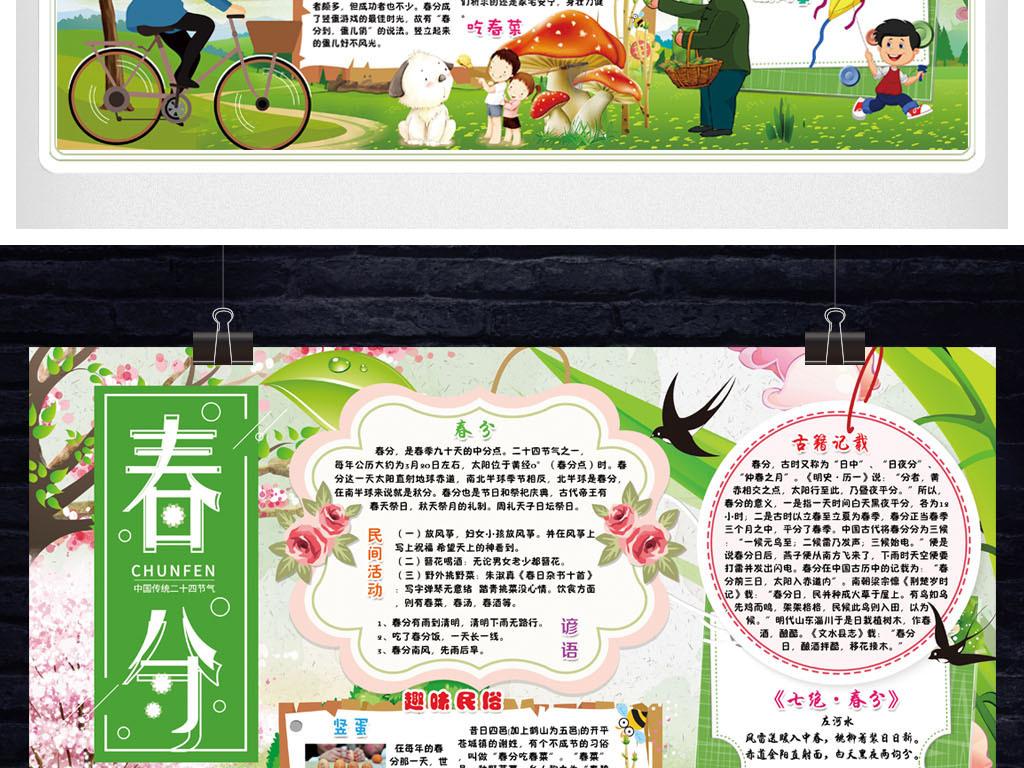 春分小报二十四节气传统文化春天春游手抄小报素材图片 psd模板下载