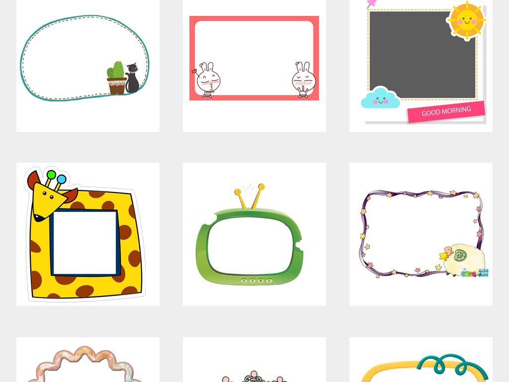 卡通对话框气泡读书小报边框相框png素材