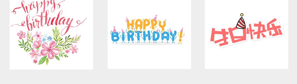 艺术字 艺术字设计 英文艺术字设计 > 可爱卡通生日快乐字体英文字体