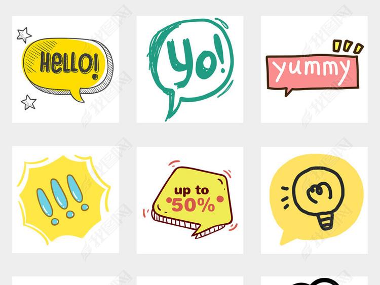 50款卡通可爱综艺节目字体表情弹幕气泡对话框png素材