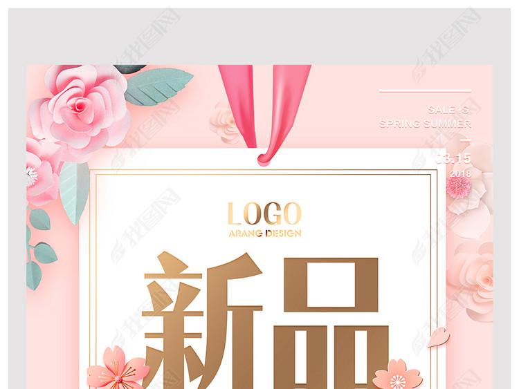 唯美清新春天夏天新品上市促销海报