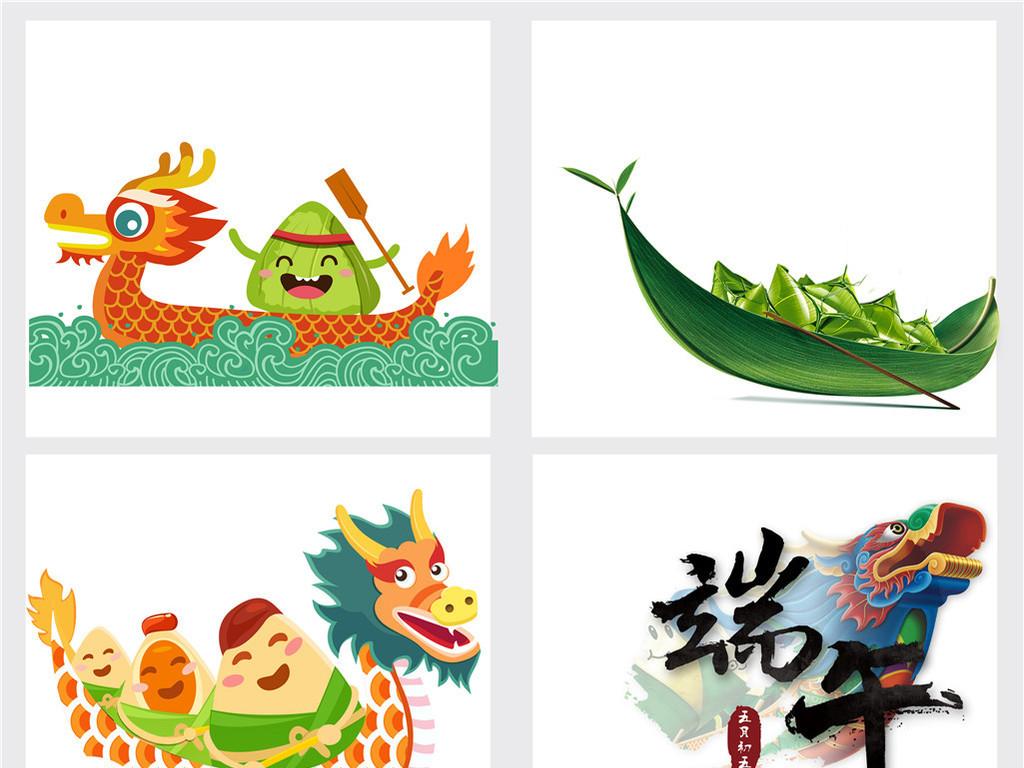 端午节卡通粽子龙舟png图片素材_psd模板下载(82.18mb