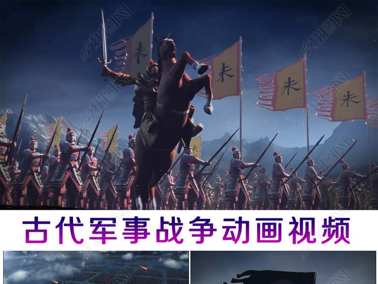 中国古代军事战争打仗攻城场面动画视频