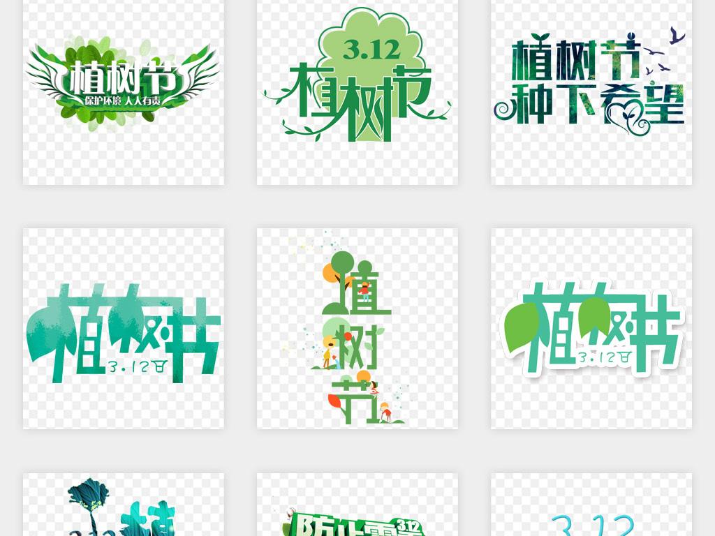 卡通手绘植树节艺术字标题字体海报设计png免扣素材