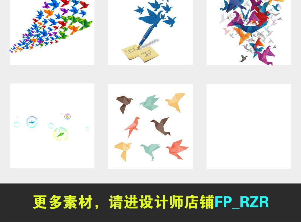 50款卡通千纸鹤放飞梦想青春励志png透明素材图片