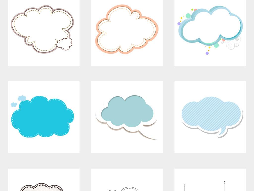 卡通手绘云朵边框文本对话框png透明背景免扣素材
