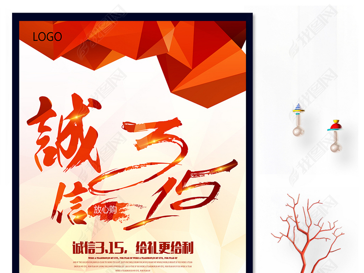 炫彩大气创意诚信315促销海报背景模板