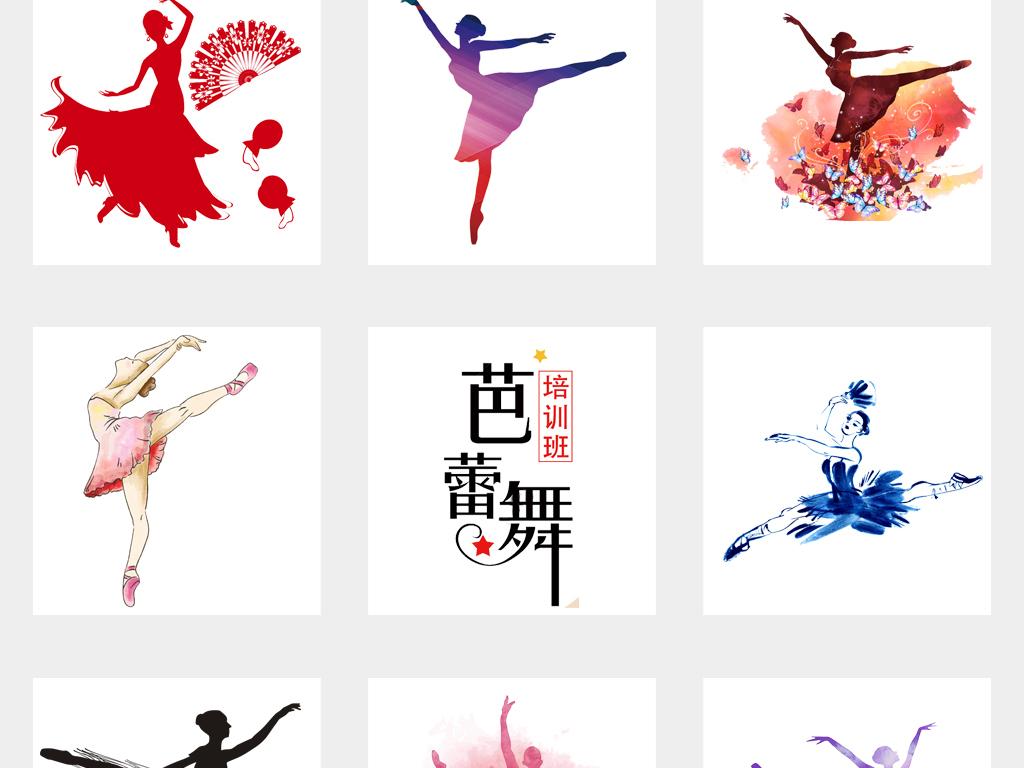 手绘水彩芭蕾舞者png免扣素材