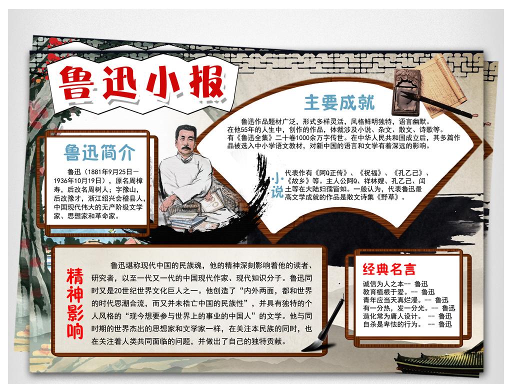 鲁迅先生小报中国历史文学小学生读书名人故事手抄报