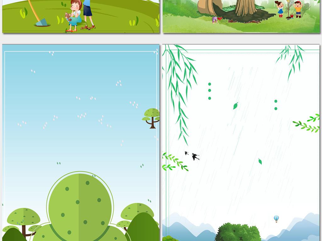 绿色公益环保春季手绘海报背景psd