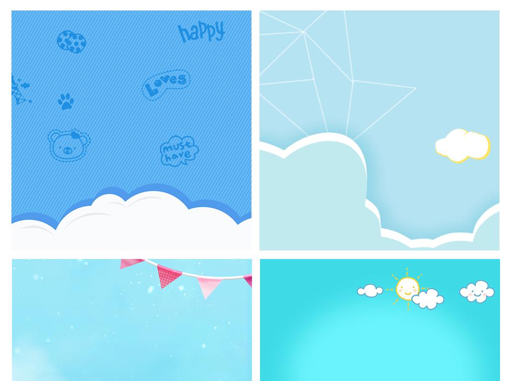 蓝色卡通可爱手绘母婴童趣云朵背景主图素材