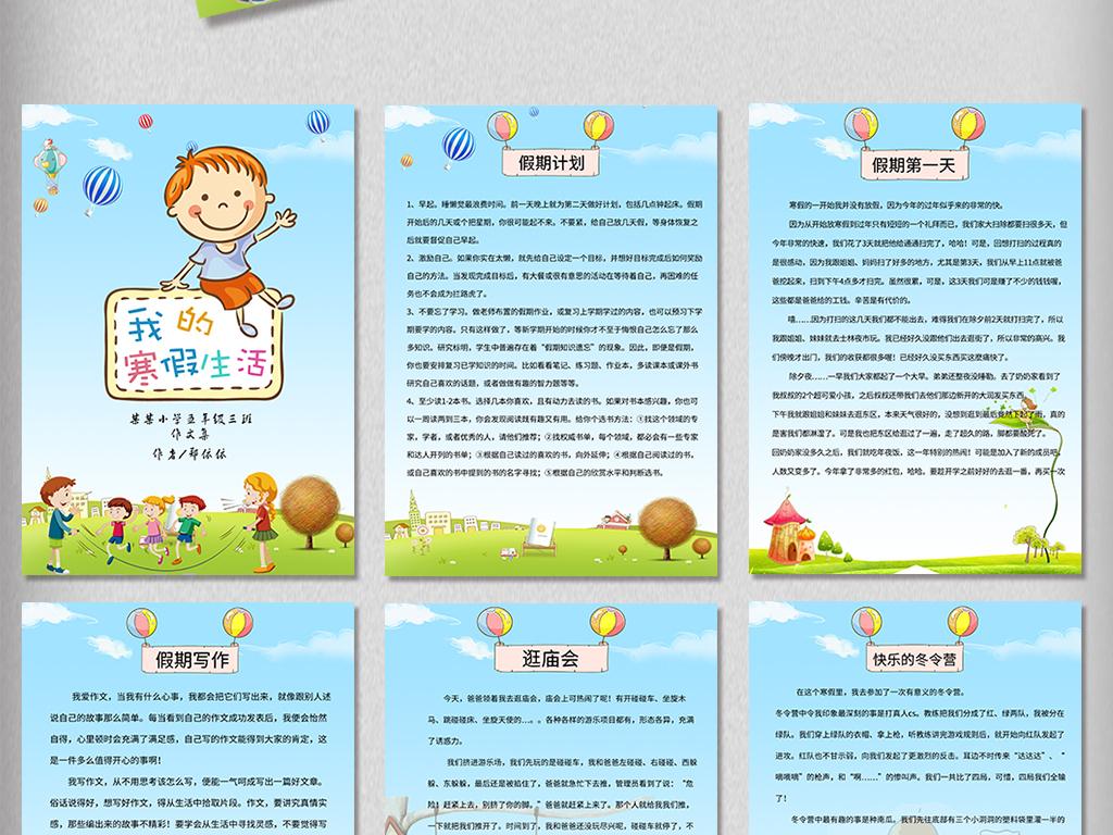 假生活作业日记作文集照片框A4背景素材图片 psd模板下载 134.94图片