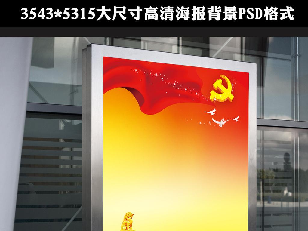中国国旗背景海报图片