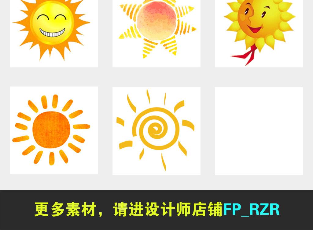 卡通手绘可爱太阳海报设计png素材