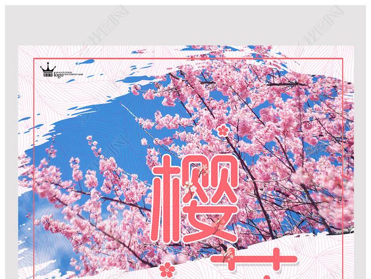 粉色时尚浪漫樱花节樱花宣传海报模板