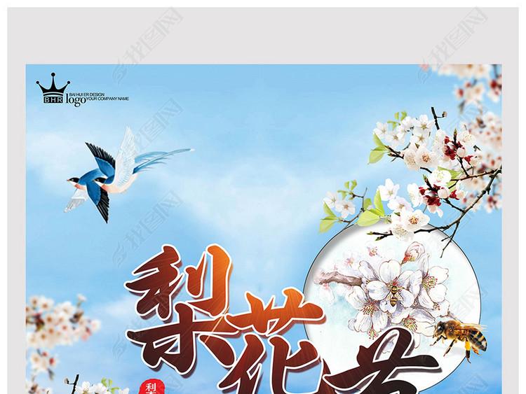 春季自然清新梨花节宣传海报