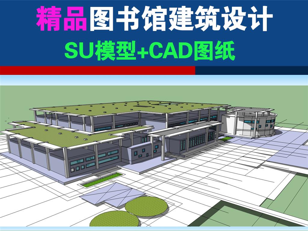 图书馆su模型 cad图纸设计图下载(图片3.62mb)_建筑库