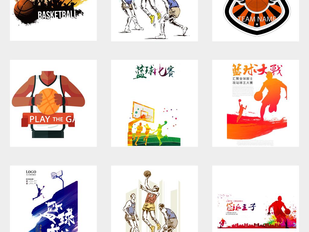 篮球比赛打篮球社团招新海报设计