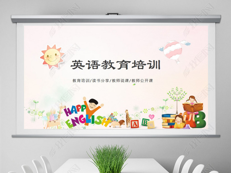 少儿英语培训儿童教学外国语学校PPT模板