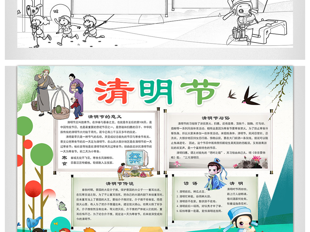 卡通清明节电子模板边框word手抄报