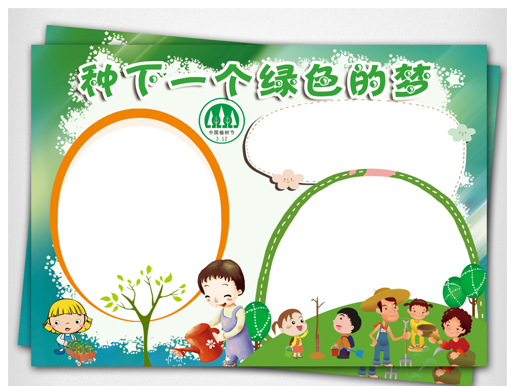 文化种树3月12日植树造林森林环保小报植树节环保绿色绿色环保抄报