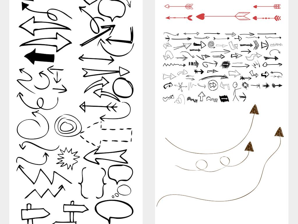 免抠元素 花纹边框 其他 > 卡通手绘线条风格箭头png设计素材  素材