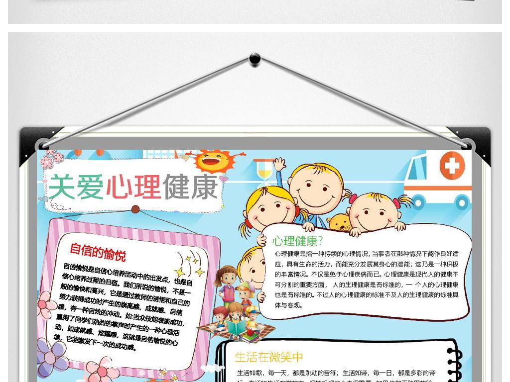 关爱儿童心理健康宣传教育小报word手抄报