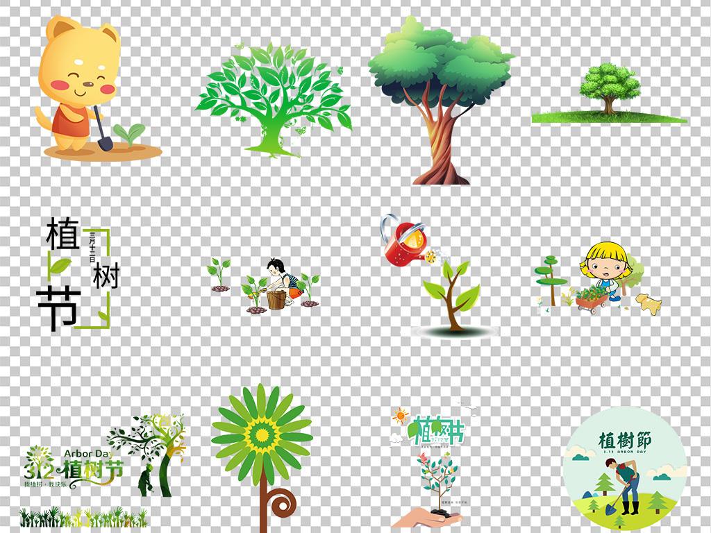 卡通手绘植树节艺术字植树人物插画植树海报环保素材