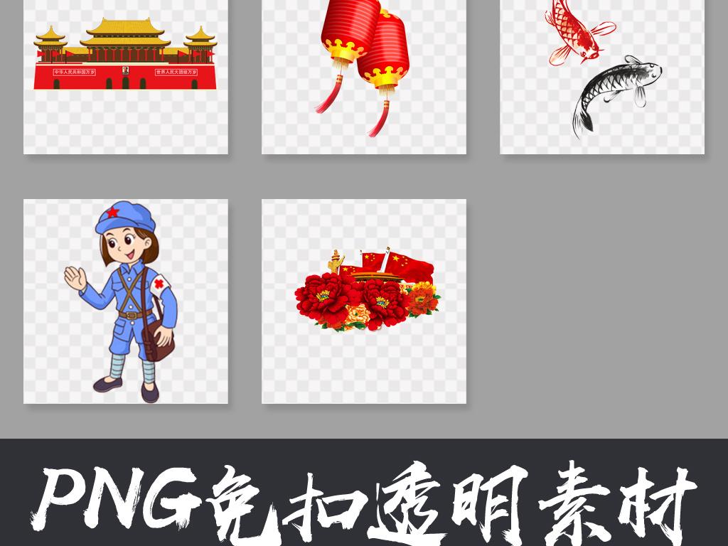 中国国旗天安门png免扣素材